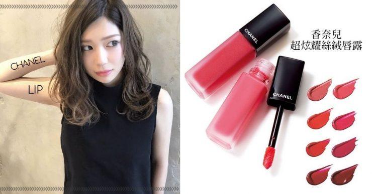 CHANEL香奈兒 超炫耀絲絨唇露4 (1)