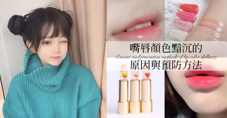 嘴唇顏色黯沉的原因與預防方法1 (1)