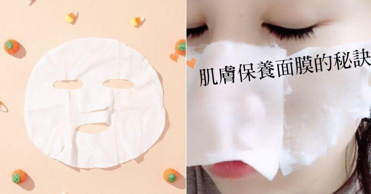 肌膚保養面膜的秘訣 (1)