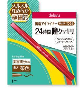 【日本dejavu】就是不暈持久眼膠筆