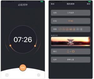 起床app