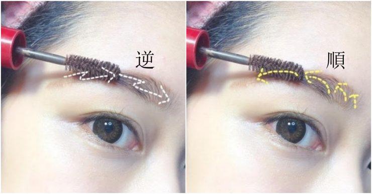 化妝 新手 教學 妝容 眼妝 染眉膏