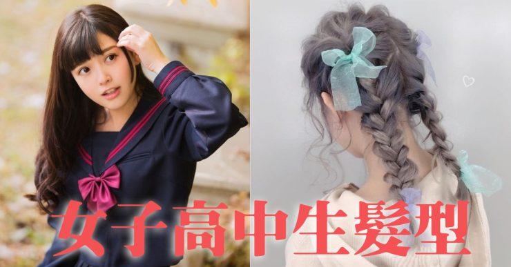 女子高中生髮型