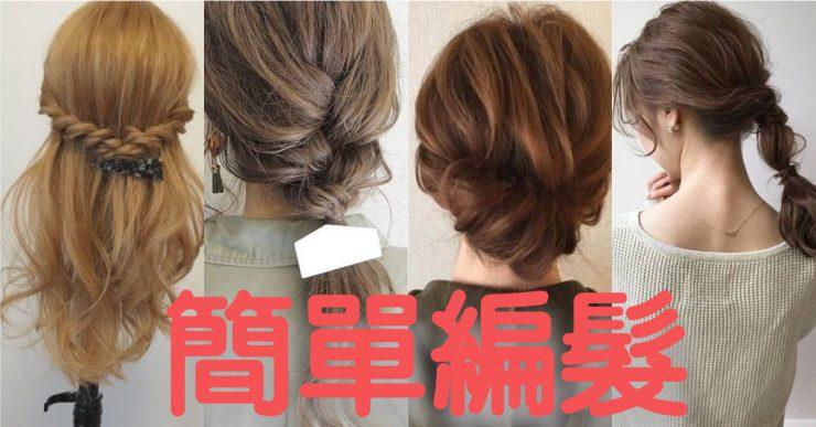 簡單編髮 (1)