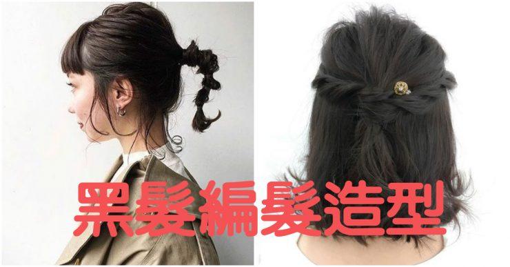 黑髮編髮造型 (1)