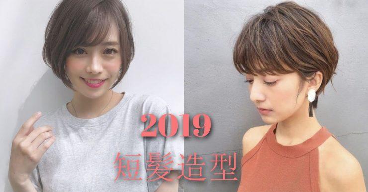 2019短髮造型