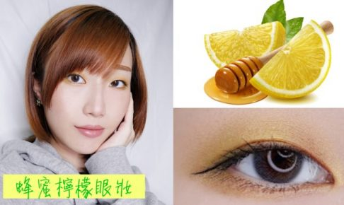 眼妝 蜂蜜檸檬