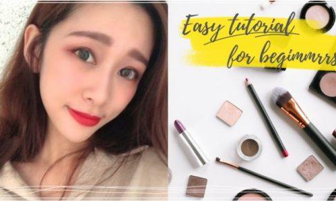 【美妝新手必看】6步驟完整妝容教學!剛接觸化妝品的人該怎麼上妝呢?
