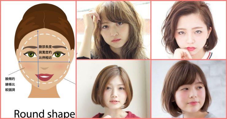 圓臉-劉海