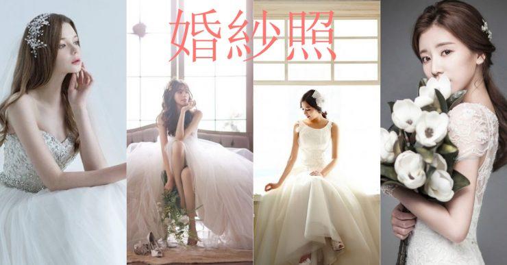 婚紗照新娘