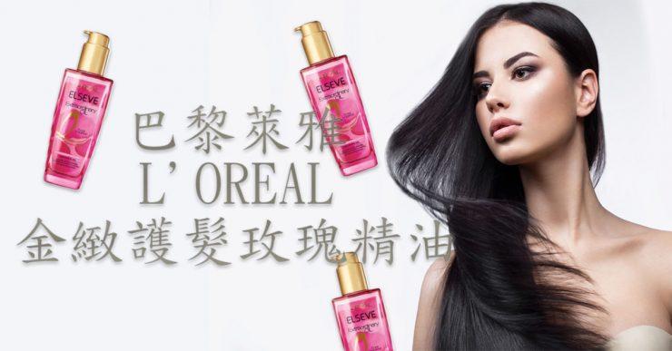 巴黎萊雅L'OREAL 金緻護髮玫瑰精油