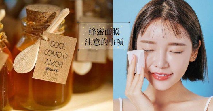 用蜂蜜面膜來對付痘痘 (1)
