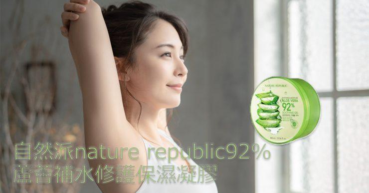 自然派的nature republic92%蘆薈補水修護保濕凝膠