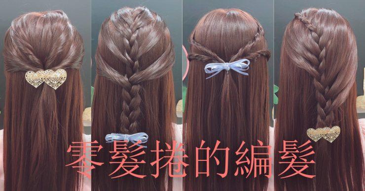 零髮捲的編髮
