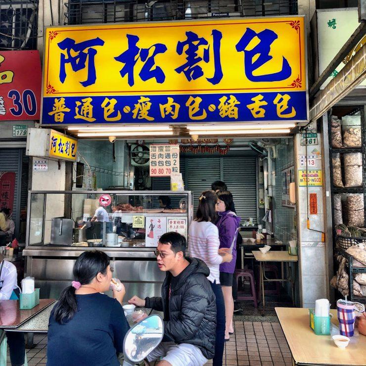 台南 國華街 阿松割包