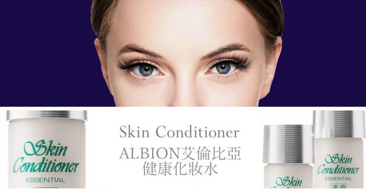 ALBION艾倫比亞的健康化妝水