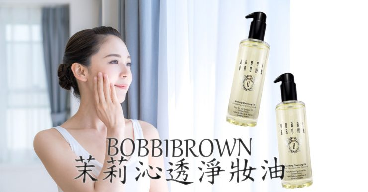 BOBBI BROWN茉莉沁透淨妝油