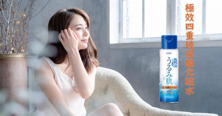 DHC 極效四重玻尿酸化粧水