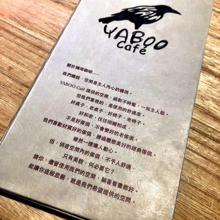 yaboo 鴉埠咖啡