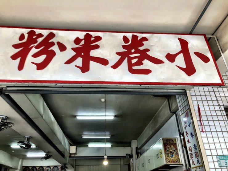 國華街 美食 邱家小卷米粉