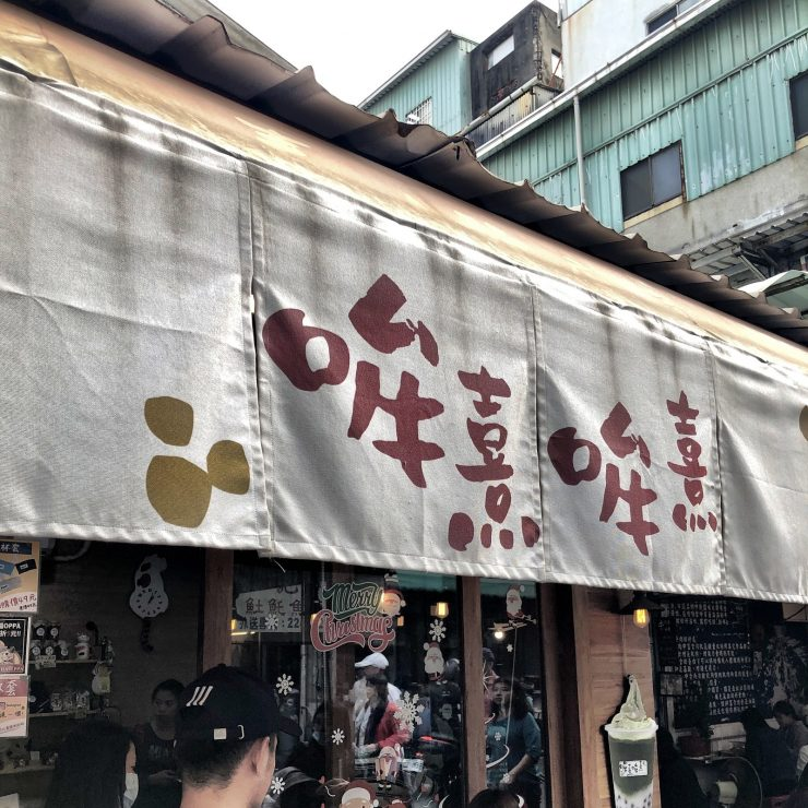 國華街 美食 哞熹哞熹