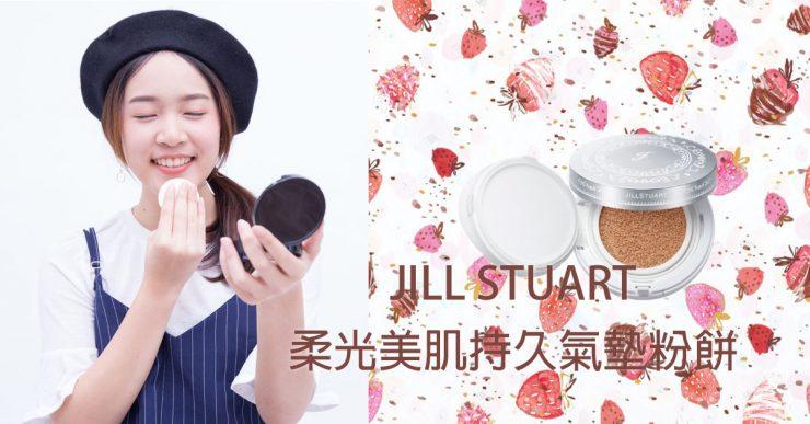 JILL STUART柔光美肌持久氣墊粉餅