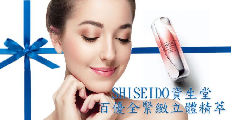 SHISEIDO資生堂百優全緊緻立體精萃