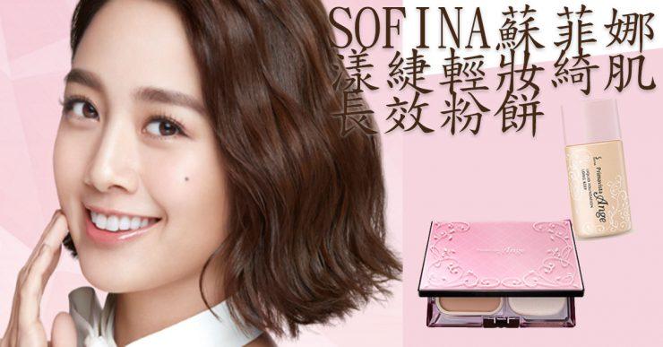 SOFINA蘇菲娜 漾緁輕妝綺肌長效粉餅