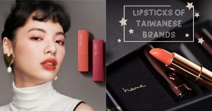 台灣品牌 唇膏