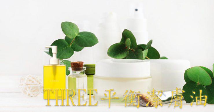 THREE平衡潔膚油