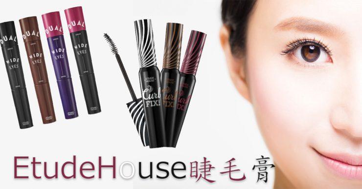 etude house 睫毛膏