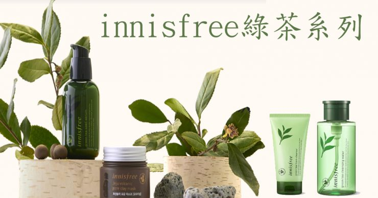 innisfree的綠茶系列