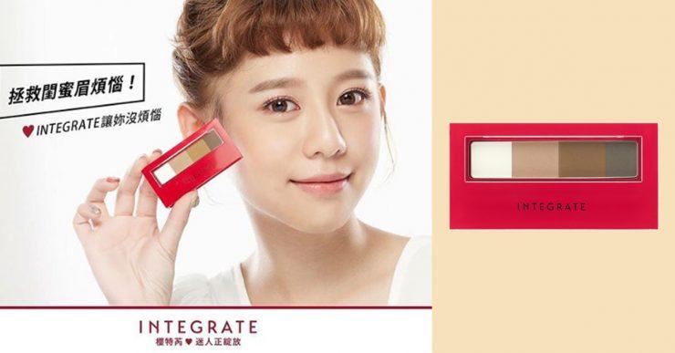 integrate眉粉