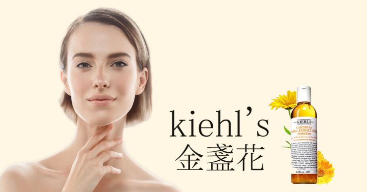 kiehl's金盞花