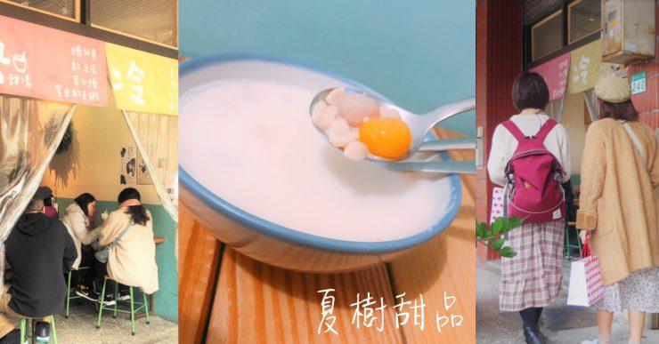 在夏樹甜品歇歇腳。台北迪化街的溫馨甜點店