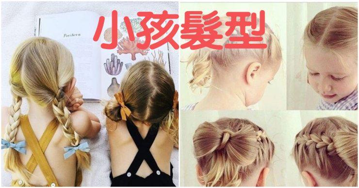 小孩髮型 (1)