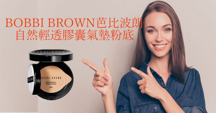 BOBBI BROWN芭比波朗 自然輕透膠囊氣墊粉底