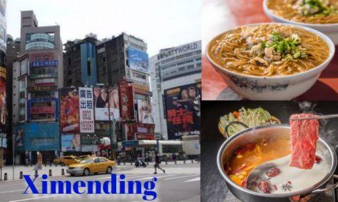 精選34家絕不可錯過的台北西門町美食!在地人氣小吃推薦!