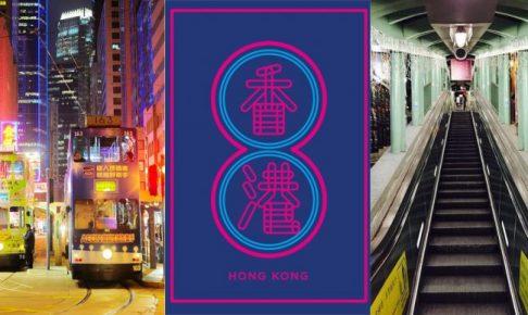 香港 體驗