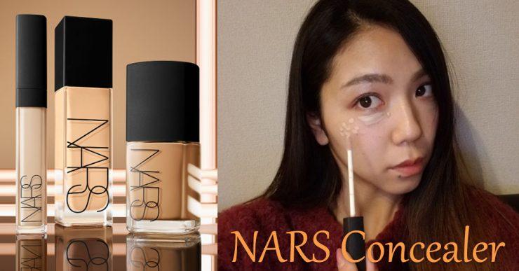 擁有多數愛用者!推薦【NARS】遮瑕商品及評價