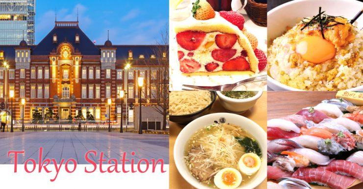 東京車站是美食的寶庫!徹底介紹這裡豐富的美食!
