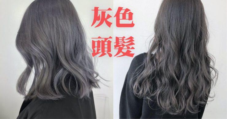 灰色 頭髮