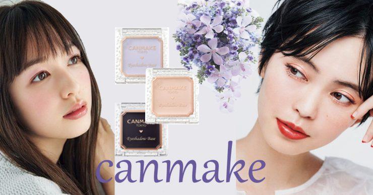 用CANMAKE眼影底膏改變妳的眼影!開箱心得