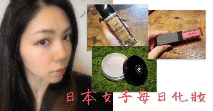 SHIORI每日化妝1