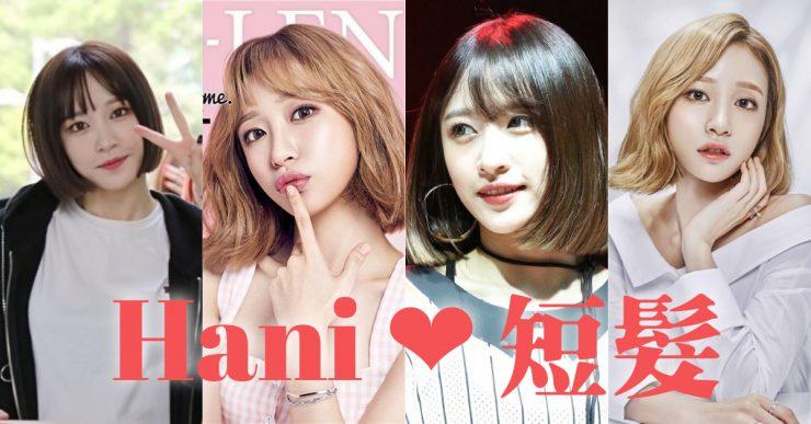 hani短髮
