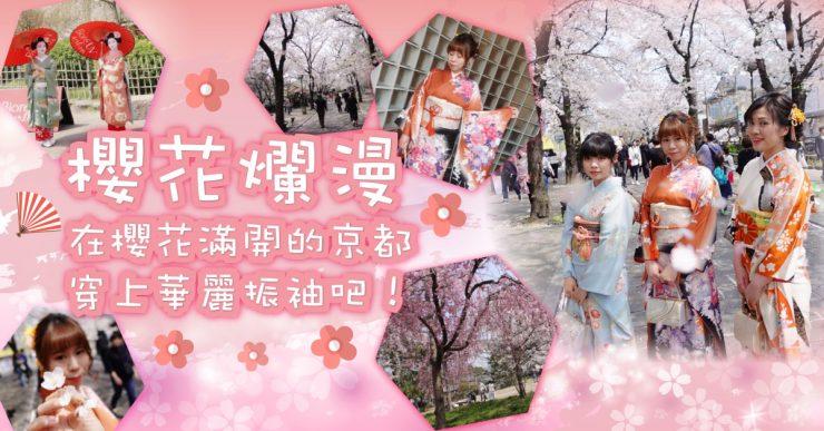 櫻花 和服首圖