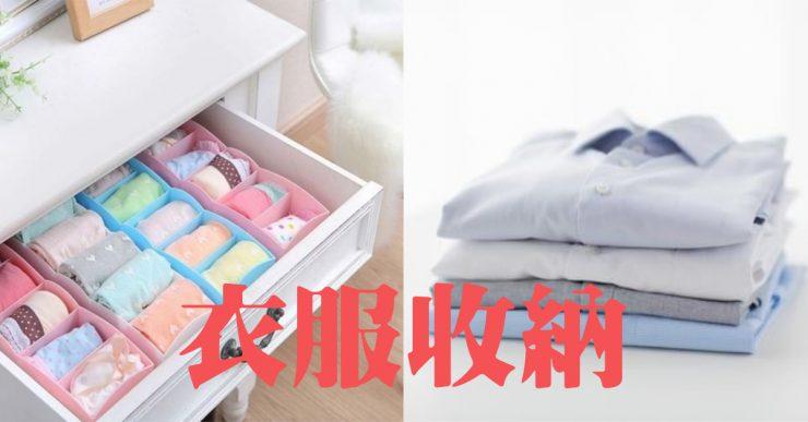 衣服收納 (1)