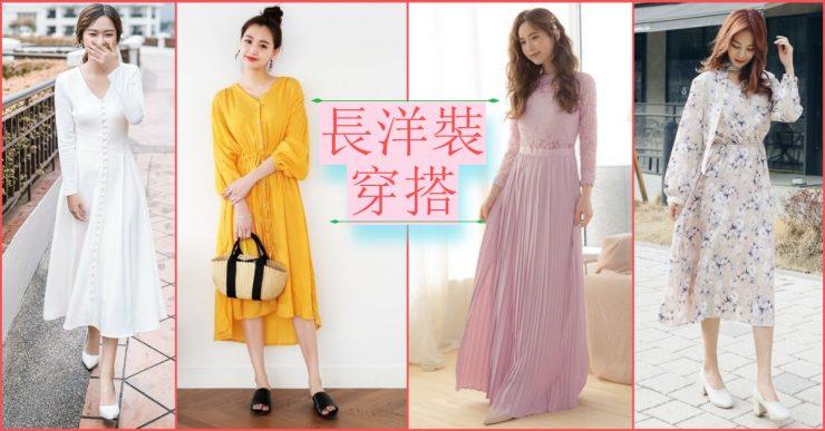 長洋裝穿搭 (2)