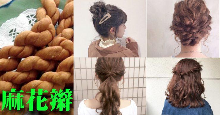 麻花辮 (1)