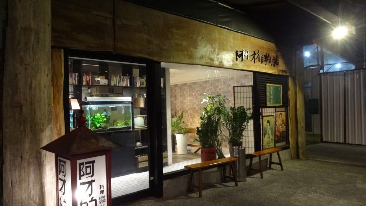 在有著長久歷史的台灣風居酒屋「阿才的店」中大快朵頤一番吧